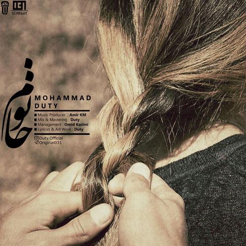 تک ترانه - دانلود آهنگ جديد Mohammad-DUTY-Khanom دانلود آهنگ محمد دیوتی به نام خانوم