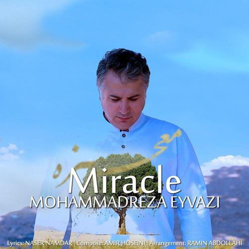 تک ترانه - دانلود آهنگ جديد Mohammadreza-Eyvazi-Mojezeh دانلود آهنگ محمد رضا عیوضی به نام معجزه