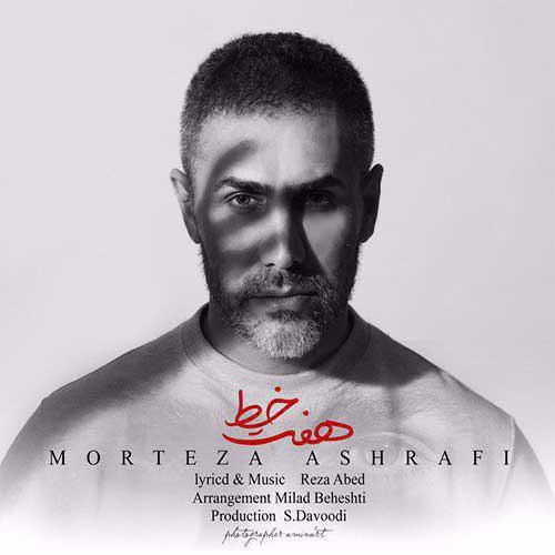 تک ترانه - دانلود آهنگ جديد Morteza-Ashrafi-Haft-Khat دانلود آهنگ مرتضی اشرفی به نام هفت خط