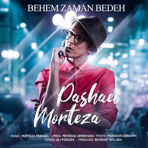 تک ترانه - دانلود آهنگ جديد Morteza-Pashaei-Behem-Zaman-Bedeh دانلود آهنگ مرتضی پاشایی به نام بهم زمان بده