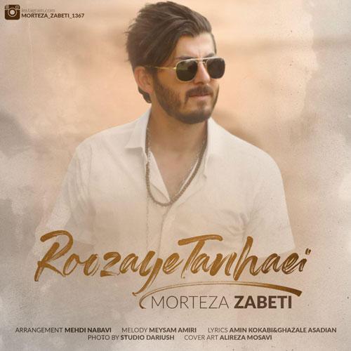 تک ترانه - دانلود آهنگ جديد Morteza-Zabeti-Tanhaei دانلود آهنگ مرتضی ضابطی به نام تنهایی