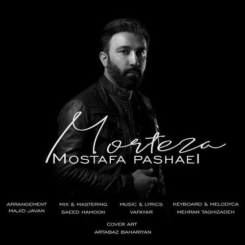 تک ترانه - دانلود آهنگ جديد Mostafa-Pashaei-Morteza دانلود آهنگ مصطفی پاشایی به نام مرتضی