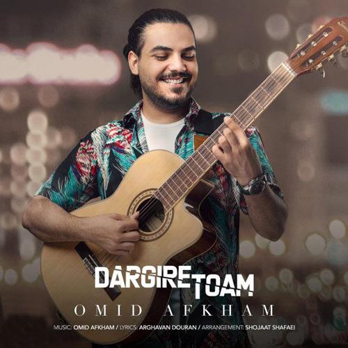 تک ترانه - دانلود آهنگ جديد Omid-Afkham-Dargire-Toam دانلود آهنگ امید افخم به نام درگیر توام