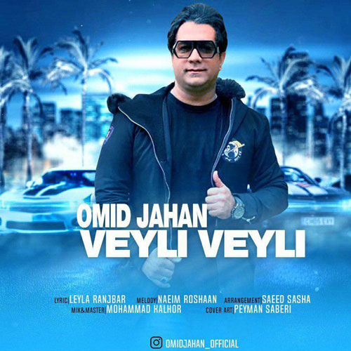 تک ترانه - دانلود آهنگ جديد Omid-Jahan-Veyli-Veyli دانلود آهنگ امید جهان به نام ویلی ویلی