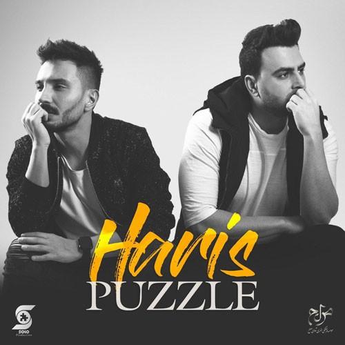 تک ترانه - دانلود آهنگ جديد Puzzle-Haris دانلود آهنگ پازل بند به نام حریص