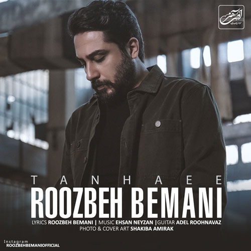 تک ترانه - دانلود آهنگ جديد Roozbeh-Bemani-Tanhaee دانلود آهنگ روزبه بمانی به نام تنهایی