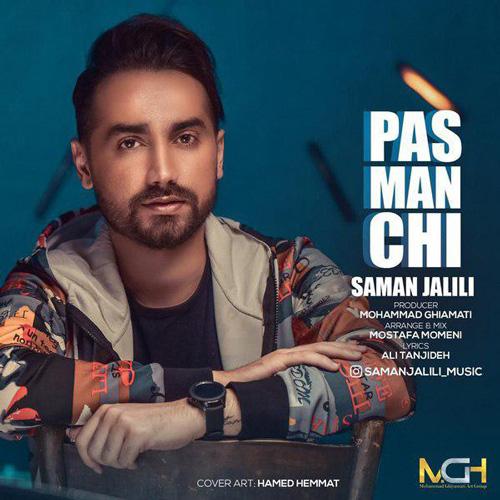 تک ترانه - دانلود آهنگ جديد Saman-Jalili-Pas-Man-Chi دانلود آهنگ سامان جلیلی به نام پس من چی