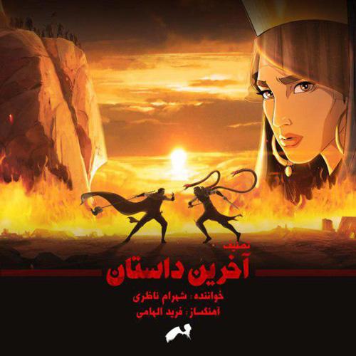 تک ترانه - دانلود آهنگ جديد Shahram-Nazeri-Akharin-Dastan دانلود آهنگ شهرام ناظری به نام آخرین داستان