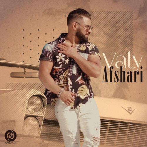 تک ترانه - دانلود آهنگ جديد Valy-Gole-Nazam دانلود آهنگ ولی به نام گل نازم
