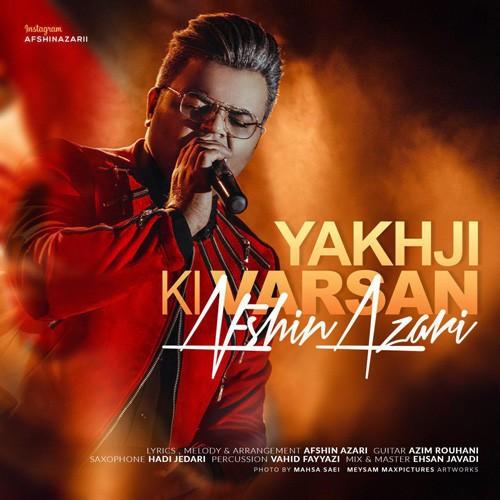 تک ترانه - دانلود آهنگ جديد Afshin-Azari-Yakhji-Ki-Varsan دانلود آهنگ افشین آذری به نام یاخجی کی وارسان