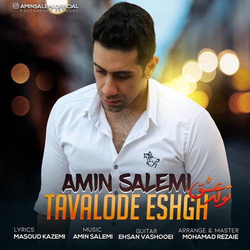 تک ترانه - دانلود آهنگ جديد Amin-Salemi-Tavalode-Eshgh دانلود آهنگ امین سالمی به نام تولد عشق