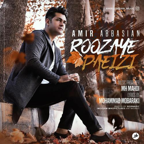 تک ترانه - دانلود آهنگ جديد Amir-Abbasian-Roozaye-Paeizi دانلود آهنگ امیر عباسیان به نام روزای پاییزی