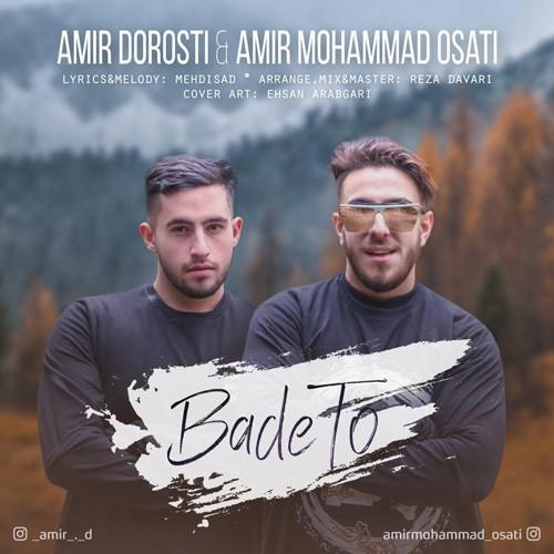 تک ترانه - دانلود آهنگ جديد Amir-Dorosti-Amir-Mohammad-Ostadi-Bade-To دانلود آهنگ امیر درستی و امیر محمد استادی به نام بعد تو