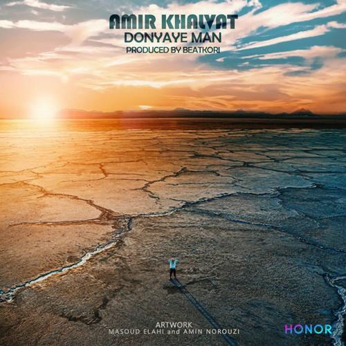 تک ترانه - دانلود آهنگ جديد Amir-Khalvat-Donyaye-Man دانلود آهنگ امیر خلوت به نام دنیای من