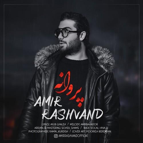 تک ترانه - دانلود آهنگ جديد Amir-Rashvand-Parvaneh دانلود آهنگ امیر رشوند به نام پروانه