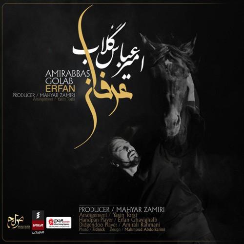 تک ترانه - دانلود آهنگ جديد Amirabbas-Golab-Erfan دانلود موزیک ویدیو امیرعباس گلاب به نام عرفان