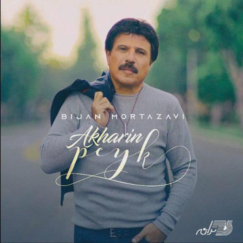 تک ترانه - دانلود آهنگ جديد Bijan-Mortazavi-Akharin-Peyk دانلود آهنگ بیژن مرتضوی به نام آخرین پیک