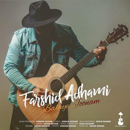 تک ترانه - دانلود آهنگ جديد Farshid-Adhami-Balaye-Joonam دانلود آهنگ فرشید ادهمی به نام بلای جونم