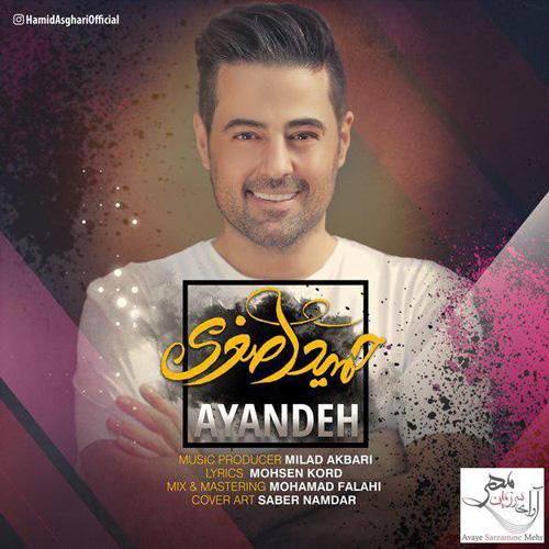 تک ترانه - دانلود آهنگ جديد Hamid-Asghari-Ayandeh دانلود آهنگ حمید اصغری به نام آینده