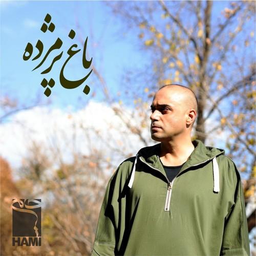 تک ترانه - دانلود آهنگ جديد Hamid-Hami-Baghe-Pazhmordeh دانلود آهنگ حامی به نام باغ پژمرده