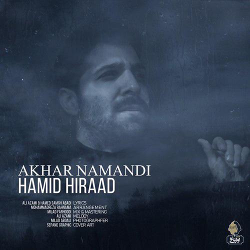 تک ترانه - دانلود آهنگ جديد Hamid-Hiraad-Akhar-Namandi دانلود آهنگ حمید هیراد به نام آخر نماندی
