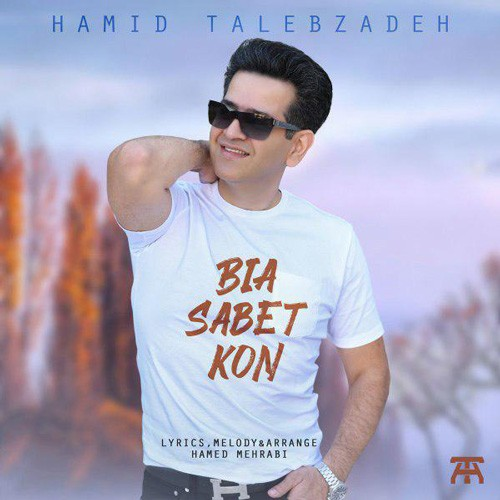 تک ترانه - دانلود آهنگ جديد Hamid-Talebzadeh-Bia-Sabet-Kon دانلود آهنگ حمید طالب زاده به نام بیا ثابت کن