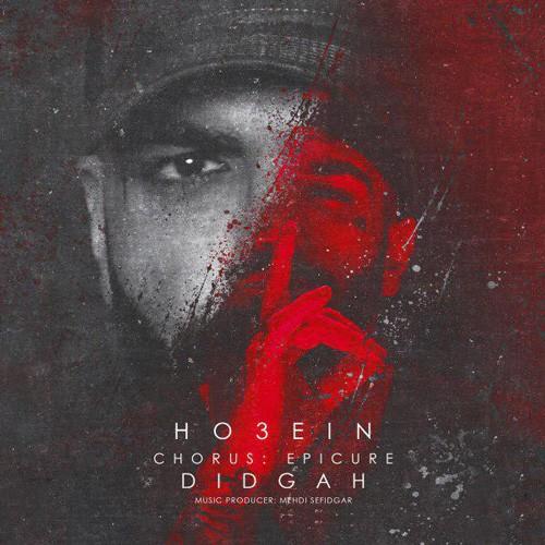 تک ترانه - دانلود آهنگ جديد Ho3ein-Ft-Epicure-Didgah دانلود آهنگ حصین و اپیکور به نام دیدگاه
