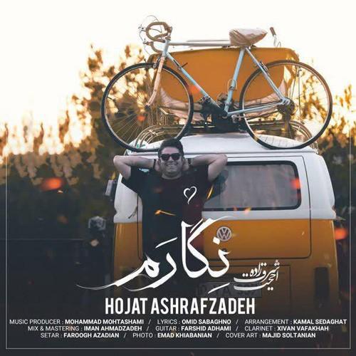 تک ترانه - دانلود آهنگ جديد Hojat-Ashrafzadeh-Negaram دانلود آهنگ حجت اشرف زاده به نام نگارم