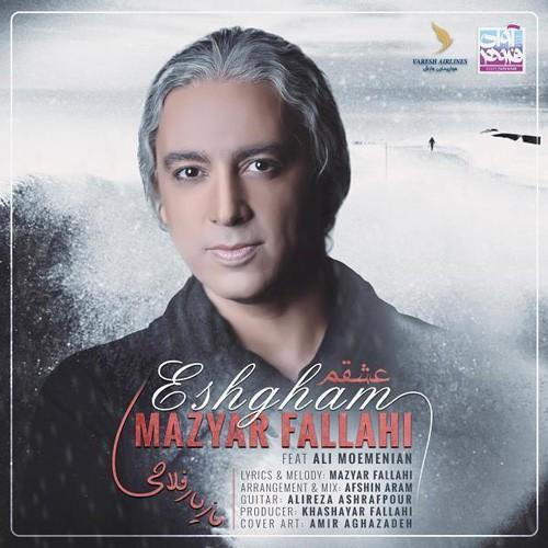 تک ترانه - دانلود آهنگ جديد Mazyar-Fallahi-Eshgham دانلود آهنگ مازیار فلاحی به نام عشقم