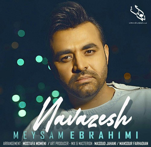 تک ترانه - دانلود آهنگ جديد Meysam-Ebrahimi-Navazesh دانلود آهنگ میثم ابراهیمی به نام نوازش