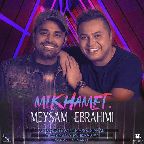 تک ترانه - دانلود آهنگ جديد Meysam-Ebrahimi دانلود آهنگ میثم ابراهیمی به نام میخوامت