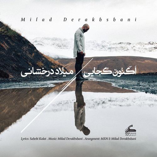 تک ترانه - دانلود آهنگ جديد Milad-Derakhshani-Aknoon-Kojaei دانلود آهنگ میلاد درخشانی به نام اکنون کجایی
