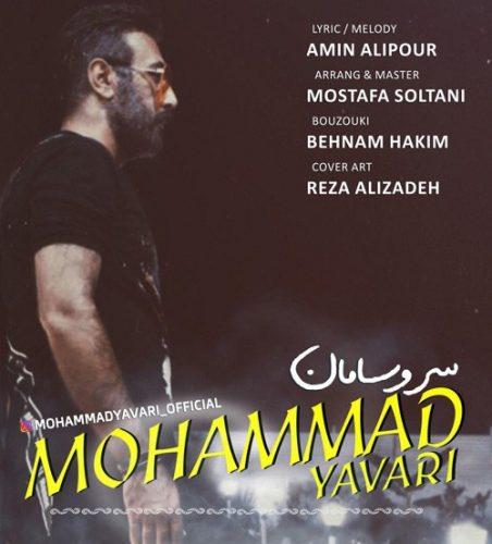 تک ترانه - دانلود آهنگ جديد Mohammad-Yavari-Saro-Saman-scaled دانلود آهنگ محمد یاوری به نام سر و سامان