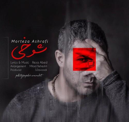 تک ترانه - دانلود آهنگ جديد Morteza-Ashrafi-Shokhi دانلود آهنگ مرتضی اشرفی به نام شوخی