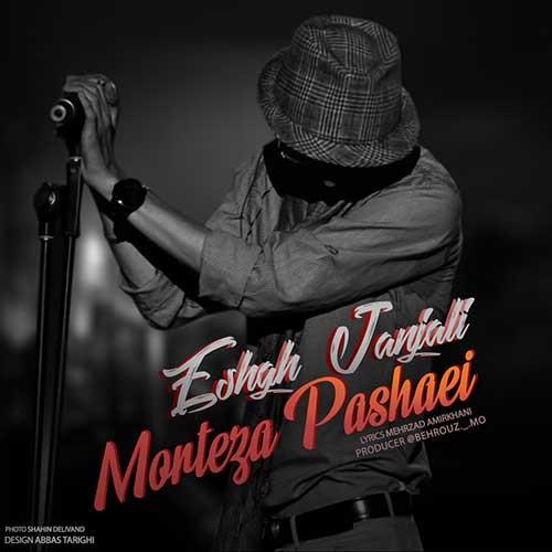 تک ترانه - دانلود آهنگ جديد Morteza-Pashaei-Eshghe-Janjali دانلود آهنگ مرتضی پاشایی به نام عشق جنجالی