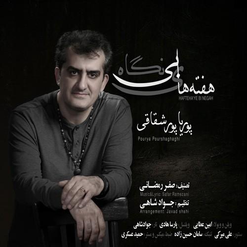تک ترانه - دانلود آهنگ جديد Pourya-Pourshaghaghi-Haftehaye-Bi-Negah دانلود آهنگ پوریا پورشقاقی به نام هفته های بی نگاه