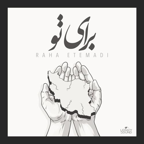 تک ترانه - دانلود آهنگ جديد Raha-Etemadi-Baraye-To دانلود آهنگ رها اعتمادی به نام برای تو
