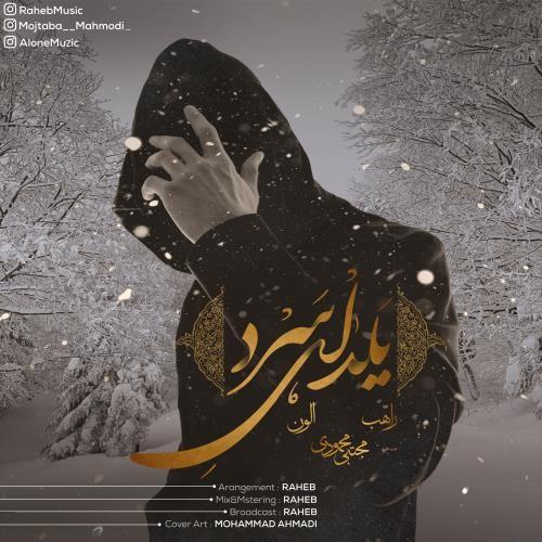 تک ترانه - دانلود آهنگ جديد Raheb-Yaldaye-Sard-Ft-Mojtaba-Mahmoudi-Alone دانلود آهنگ راهب و مجتبی محمودی و الون به نام یلدای سرد