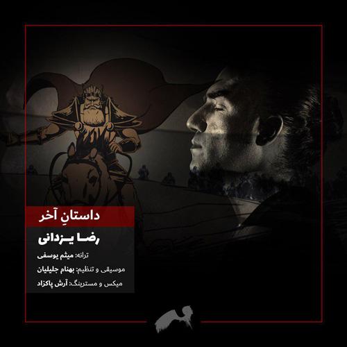 تک ترانه - دانلود آهنگ جديد Reza-Yazdani-Dastane-Akhar دانلود آهنگ رضا یزدانی به نام داستان آخر