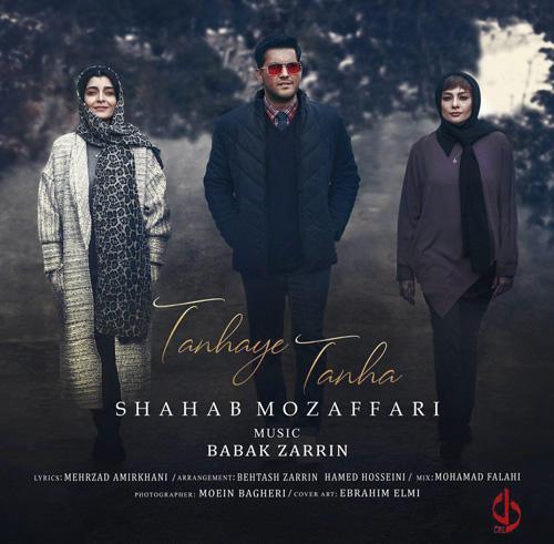 تک ترانه - دانلود آهنگ جديد Shahab-Mozaffar دانلود آهنگ شهاب مظفری به نام تنهای تنها