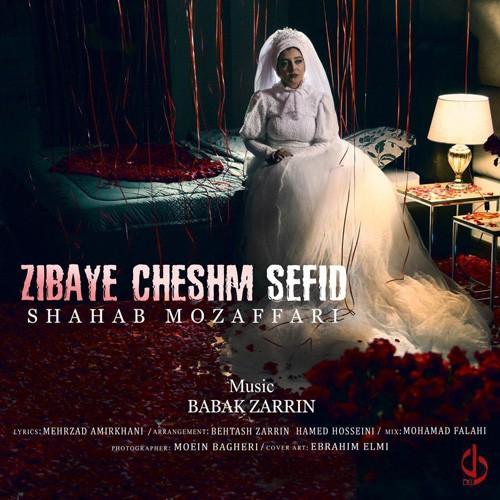 تک ترانه - دانلود آهنگ جديد Shahab-Mozaffari-Zibaye-Cheshm-Sefid دانلود آهنگ شهاب مظفری به نام زیبای چشم سفید