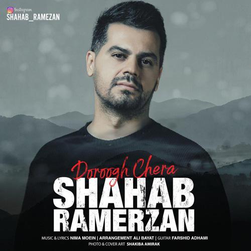 تک ترانه - دانلود آهنگ جديد Shahab-Ramezan-Doroogh-Chera دانلود آهنگ شهاب رمضان به نام دروغ چرا