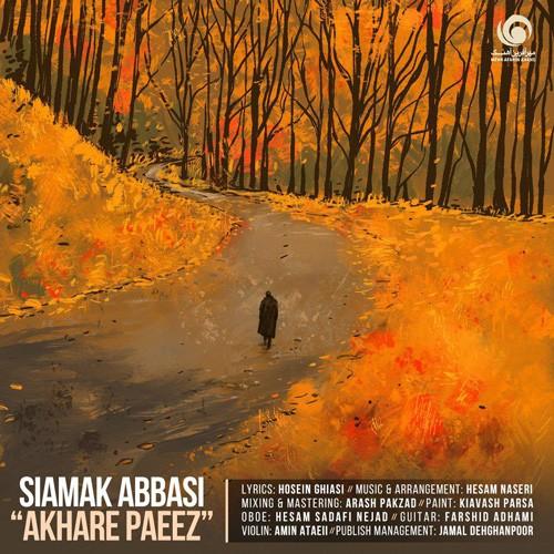 تک ترانه - دانلود آهنگ جديد Siamak-Abbasi-Akhare-Paeez دانلود آهنگ سیامک عباسی به نام آخر پاییز