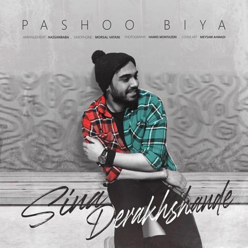 تک ترانه - دانلود آهنگ جديد Sina-Derakhshande-Pasho-Bia دانلود آهنگ سینا درخشنده به نام پاشو بیا