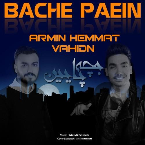 تک ترانه - دانلود آهنگ جديد VahidN-Armin-Hemmat-Bache-Pain دانلود آهنگ وحیدن و آرمین همت به نام بچه پایین