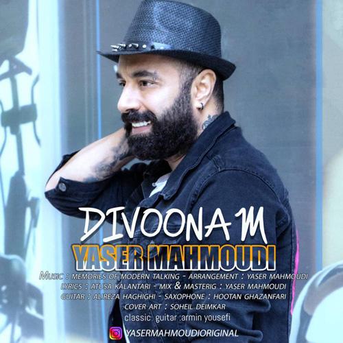 تک ترانه - دانلود آهنگ جديد Yaser-Mahmoudi-Divoonam دانلود آهنگ یاسر محمودی به نام دیونم