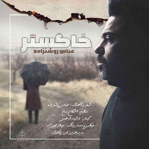 تک ترانه - دانلود آهنگ جديد Abbas-Roshanzadeh-Khakestar دانلود آهنگ عباس روشن زاده به نام خاکستر