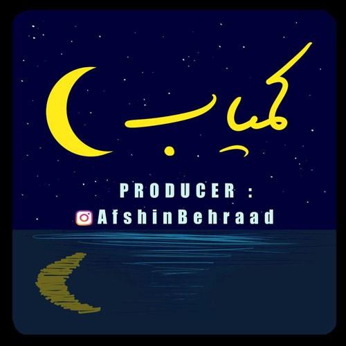تک ترانه - دانلود آهنگ جديد Afshin-Behraad-Kamyaab دانلود آهنگ افشین بهراد به نام کمیاب