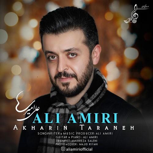 تک ترانه - دانلود آهنگ جديد Ali-Amiri-Akharin-Taraneh دانلود آهنگ علی امیری به نام آخرین ترانه