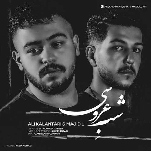 تک ترانه - دانلود آهنگ جديد Ali-Kalantari-Majid-L-Shabe-Aroosi دانلود آهنگ علی کلانتری و مجید اِل به نام شب عروسی